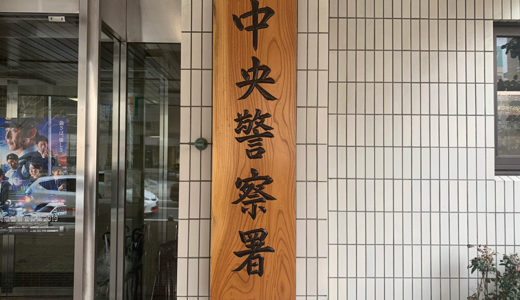 【活動日記】中央警察署→福岡税務署でなぜか緊張(2019.03.01)
