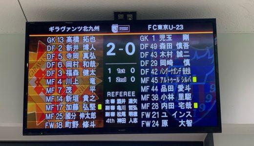 【活動日記】ギラヴァンツ北九州・開幕戦快勝!!(2019.03.10)