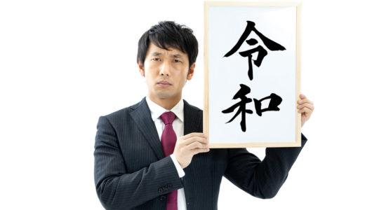 【活動日記】「平成」を振り返ってみると(2019.04.30)