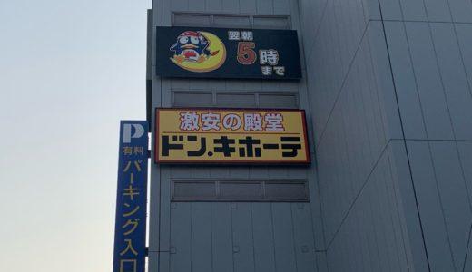 【活動日記】チャンポン麺10円、豆腐18円。ドン・キホーテ侮れず(2019.04.06)
