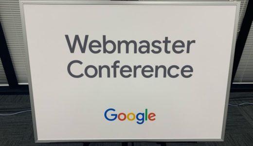 【活動日記】GoogleのWebmaster Conference Fukuokaに参加してきました(2019.04.12)