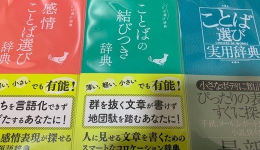 【活動日記】机の上の相棒が到着(2019.04.15)