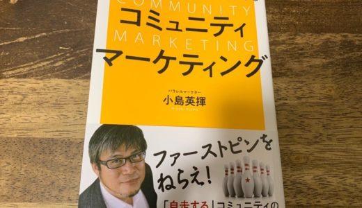 【活動日記】コミュニティ立ち上げに役立ちそうな本に出会う(2019.04.19)