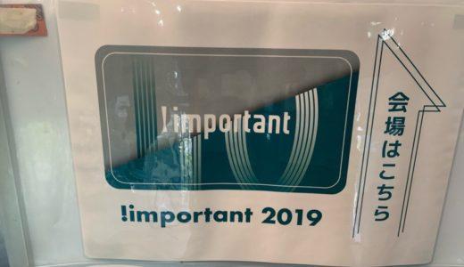 【活動日記】Web・IT系のセミナーイベント「!important 2019」に参加してきました(2019.04.20)