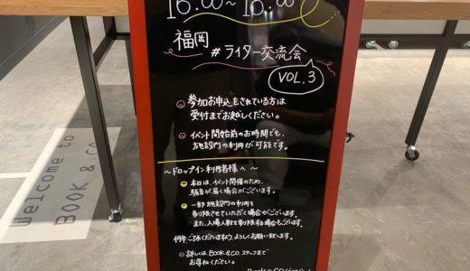 【週報】 #ライター交流会 ・創生塾・デート(2019.06.17~06.23)