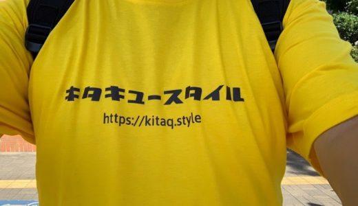 【週報】Tシャツ・ギラフェス・美味いもの(2019.07.22~07.28)