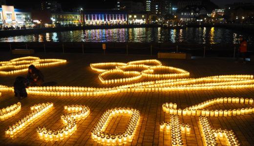 【週報】関門海峡キャンドルナイトの美しさに惚れ惚れ(2019.11.11~11.17)