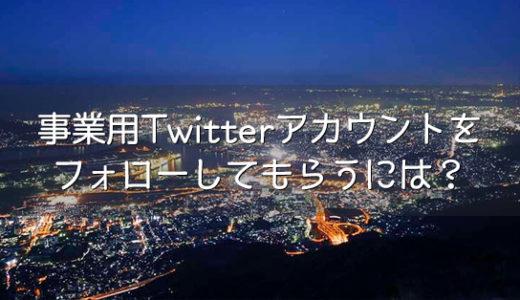 """事業用Twitterで""""未来のお客様""""に興味を持ってもらうポイント"""
