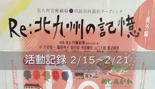 【活動記録】北九州芸術劇場へ観劇に(2021.02.15~02.21)