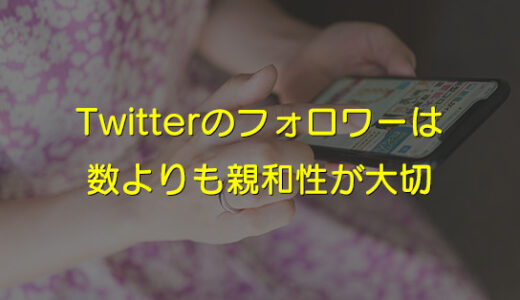 Twitterのフォロワーを増やすときに大切なのは数よりも親和性