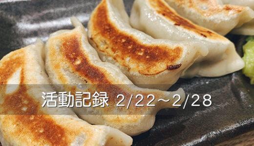 【活動記録】部屋を観葉植物で明るく(2021.02.22~02.28)
