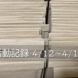 【活動記録】エッセイ集の発送準備スタート(2021.04.12~04.18)