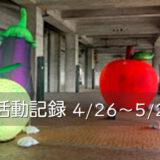 【活動記録】北九州未来創造芸術祭の内覧会に参加(2021.04.26~05.02)