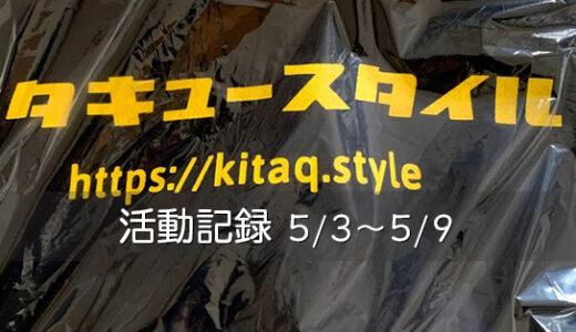 【活動記録】キタキュースタイルTシャツ2021ver.が完成(2021.05.03~05.09)